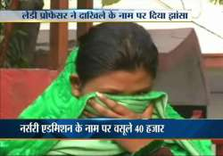 delhi woman caught red handed for nursery admission fraud