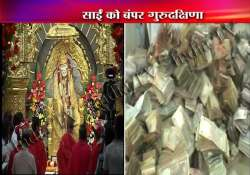 rs 2.4 cr cash gold silver donated to shirdi sai baba on