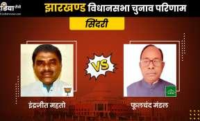 Sindri Constituency Result 2019
