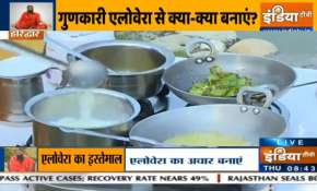 Learn how to make aloe vera vegetable, pickle and barfi from Swami Ramdev